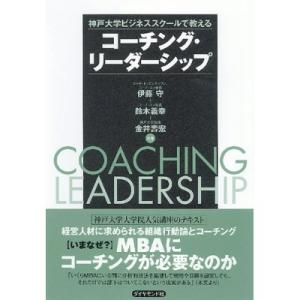 Coaching Leadership