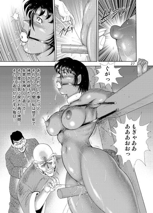 奴隷女王8-027
