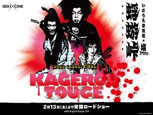 kagerou1_2.jpg