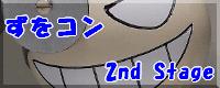 ずをコン 2nd stage