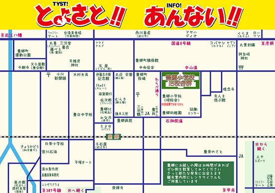町内案内図BIG5