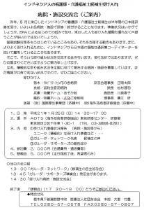 交流会ご案内(記者クラブ用)