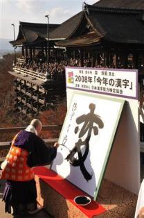 20081212-00000555-san-soci-view-000.jpg