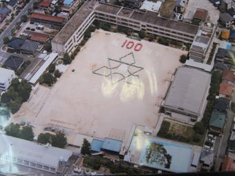 用海小学校100周年