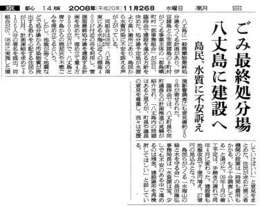 朝日新聞2008年11月26日記事
