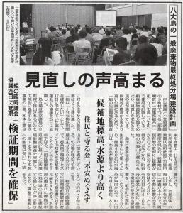 毎日新聞2008年11月18日記事
