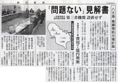 毎日新聞2008年11月26日記事