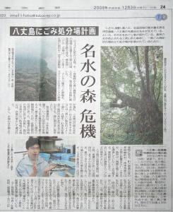 東京新聞2008年12月3日記事