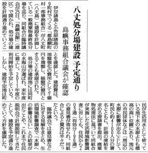 読売新聞2008年11月26日記事
