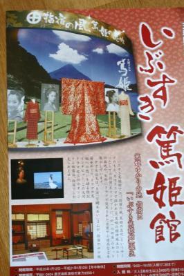 いぶすき篤姫館パンフ