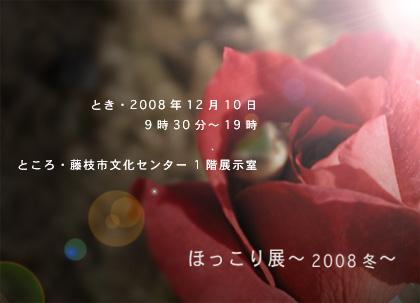 20081210event.jpg