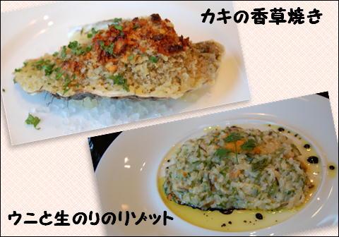 リゾット&香草焼