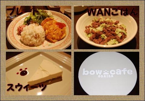 bowcafe-3.jpg