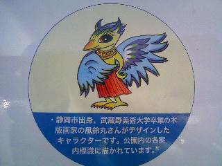 秋葉山公園キャラ