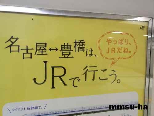 名古屋駅1
