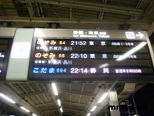 名古屋駅5