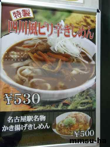 名古屋駅7