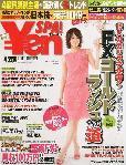 ¥SPA!・2010年春号に掲載されたページ