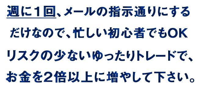 石井FXシグナル配信会員