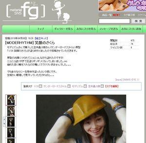 sakura_fg.jpg