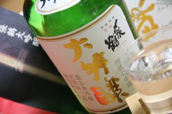 いそべの一品 日本酒