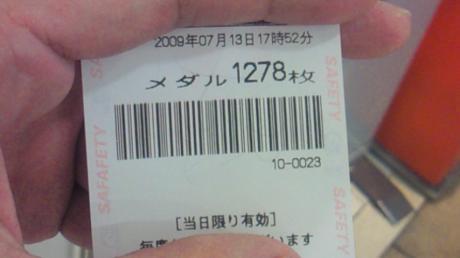 20090713005