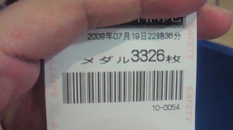 20090719002