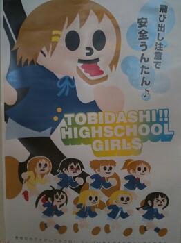 TOBIDASHI!!GIRLS