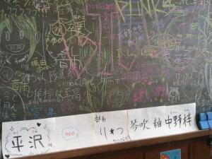 伝説の黒板