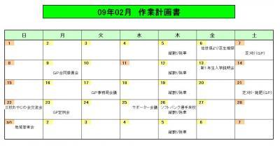 2月作業計画書