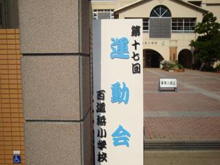 2009.5.23運動会 007