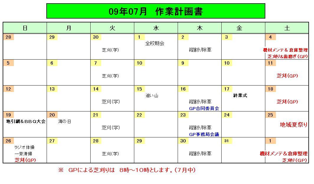 7月度作業計画書