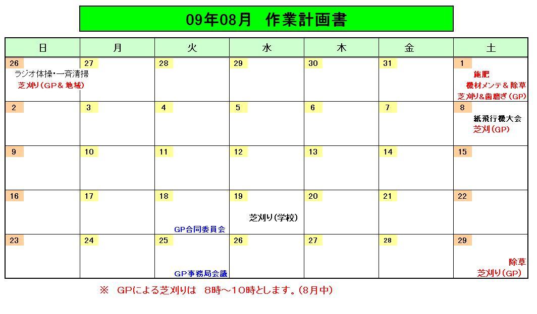 8月作業計画書