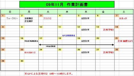 2009.11作業計画