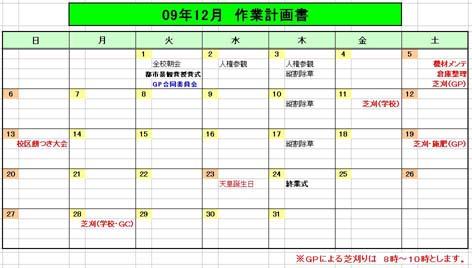 2009.12作業計画