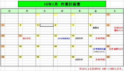 2010.1作業計画