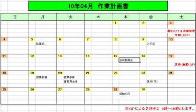 2010.4作業計画