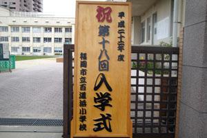 2010.4.9入学式 004