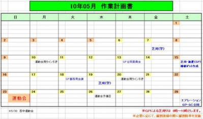 2010.5作業計画