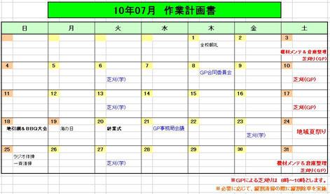 2010.7作業計画