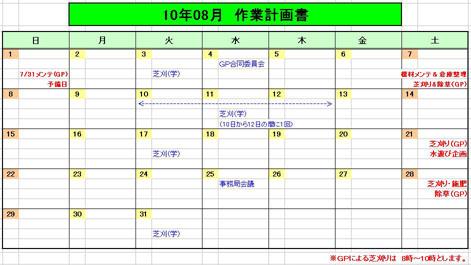 2010.8作業計画