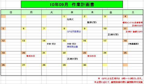 2010.9作業計画