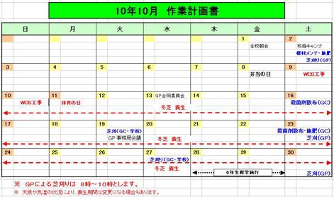 2010.10作業計画