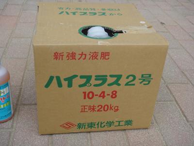 2010.10.23芝生メンテ 018