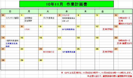 2010.11作業計画