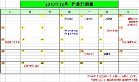 2010.12作業計画