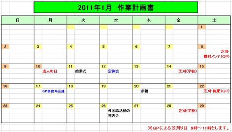 2011.1作業計画