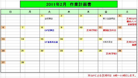 2011.2作業計画