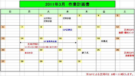 2011.3作業計画