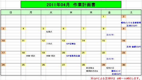 2011.4作業計画